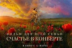 Хабаровску показали «Счастье в конверте»