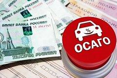 На Дальнем Востоке объем страховых выплат по ОСАГО вырос на 12,3%