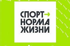 На модернизацию спортивной инфраструктуры в этом году потратят более 1,5 млрд рублей