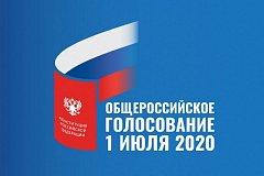 Хабаровск и Комсомольск не отличились явкой на голосование по поправкам в Конституцию РФ