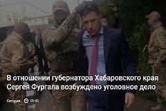 СК опубликовал видео задержания губернатора Хабаровского края Фургала