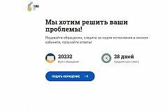 Жители Хабаровского края заваливают жалобами портал «Открытый регион»