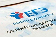 Выпускники Хабаровского края сдают очередные единые госэкзамены по выбору
