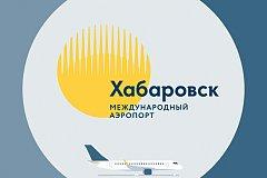 Одобрен проект международного пассажирского терминала Хабаровского аэропорта