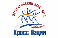 В Хабаровском крае отметят Всероссийский День бега