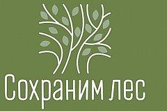 """Федеральная акция """"Сохраним лес"""" началась в Хабаровском крае"""