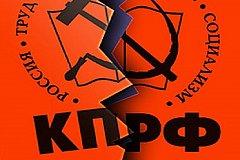Раскол в КПРФ: хабаровские коммунисты снова разделились на два лагеря