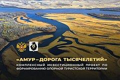 Михаил Дегтярев предложил включить Хабаровский край в новый нацпроект по туризму