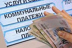 Хабаровчане накопили миллиардные долги по коммунальным платежам