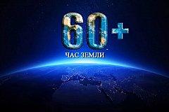 Хабаровский край в шестой раз присоединится к экологической акции «Час Земли»