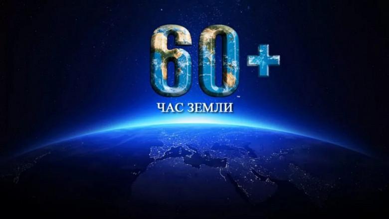 Хабаровский край в шестой раз присоединится к экологической акции «Час Земли» фото 2
