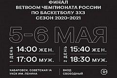 В Хабаровске пройдет финал чемпионата России по баскетболу 3х3