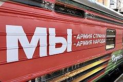 """Агитпоезд """"Мы армия страны! Мы армия народа!"""" прибудет в Хабаровский край в начале июня"""