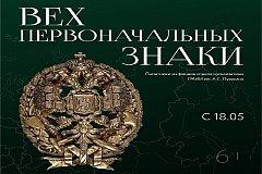 Московский и хабаровский музеи представят хабаровчанам совместный проект