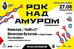 Грандиозный фестиваль «Рок над Амуром» пройдет в Хабаровске на День молодежи