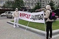 «Фургал задолбал»: В Хабаровске прошла первая акция против экс-губернатора