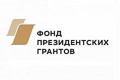Хабаровским НКО выделят почти 30 миллионов рублей на реализацию их проектов