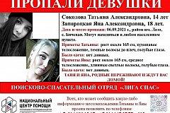 Две девушки пропали в Хабаровском крае