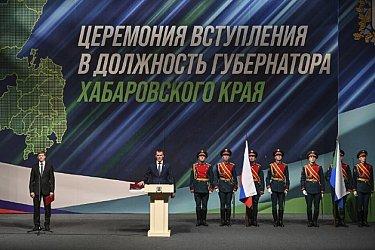Михаил Дегтярев официально вступил в должность губернатора Хабаровского края