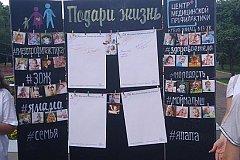 В Хабаровске прошла городская акция «Подари жизнь»