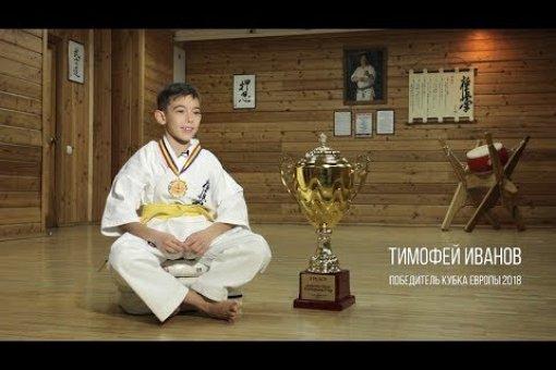 Девятилетний хабаровчанин завоевал Кубок Европы по кекусинкай-карате