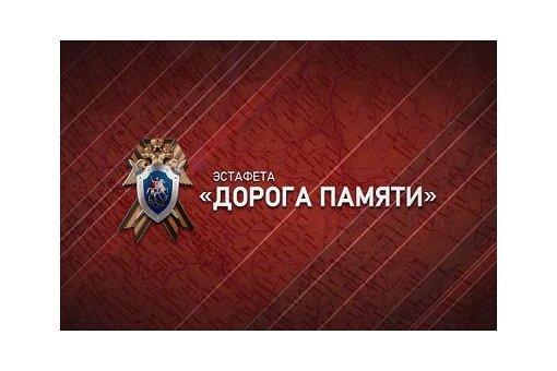 Следственный комитет России открывает масштабную эстафету «Дорога Памяти»