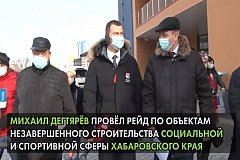 Михаил Дегтярёв посетил с инспекционным визитом несколько объектов незавершенного строительства