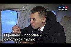 Михаил Дегтярёв прокомментировал ситуацию с угольным терминалом в Ванино