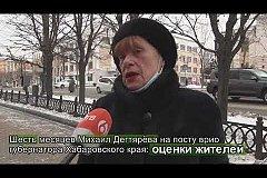 Жители Хабаровска поделились своим мнением о работе Михаила Дегтярёва в должности главы региона