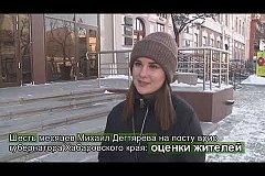 Хабаровчане рассказали, как они оценивают работу Михаила Дегтярёва