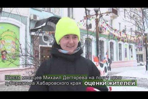 Михаил Дегтярёв назначен врио губернатора Хабаровского края полгода назад