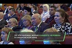 В Хабаровске прошёл первый форум Народного совета