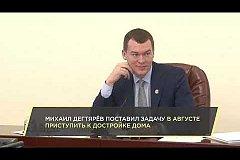 Михаил Дегтярев договорился о достройке высотки на улице Фрунзе в Хабаровске