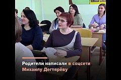 Дети в 9-й гимназии в Комсомольске-на-Амуре не могут заниматься физкультурой