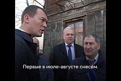 Хабаровск ждёт обещанных федеральных денег на расселение ветхих бараков