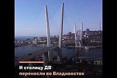 Десять лет в Приморье вкладывают колоссальные средства, а Хабаровск забыт