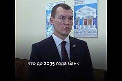 Уберут ли Хабаровск с пятитысячной купюры?