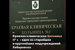 ККБ №1 выделили несколько десятков миллионов рублей на замену оборудования