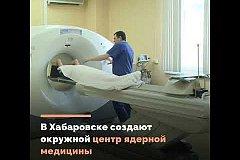 В Хабаровском крае создают окружной центр ядерной медицины