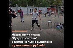 Жители Комсомольска пригласили Михаила Дегтярёва посмотреть на парк «Судостроитель»