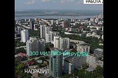 300 млн рублей направил Михаил Дегтярев на благоустройство дворов Хабаровска