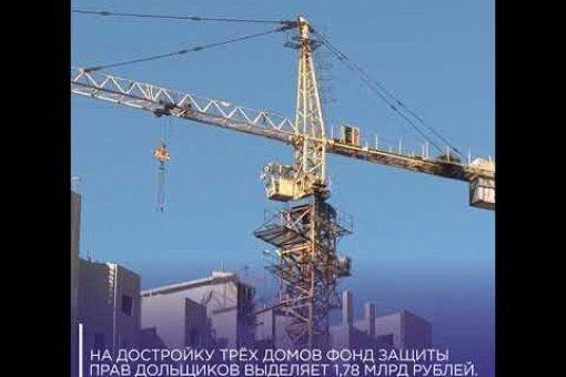 Краевой минстрой обозначил план по завершению строительства домов компании «Диалог» в Хабаровске