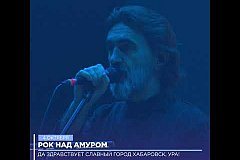 «Рок над Амуром» прогремел в Хабаровске