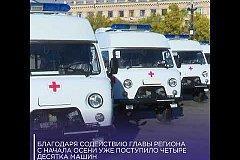 Дегтярев передал в районы Хабаровского края новый автотранспорт для учреждений здравоохранения
